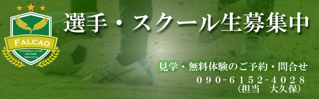 ファルカオフットボールクラブ 久喜(Falcao Football Club)
