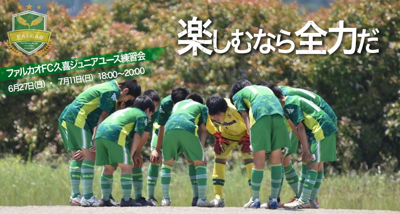 facao_training2021